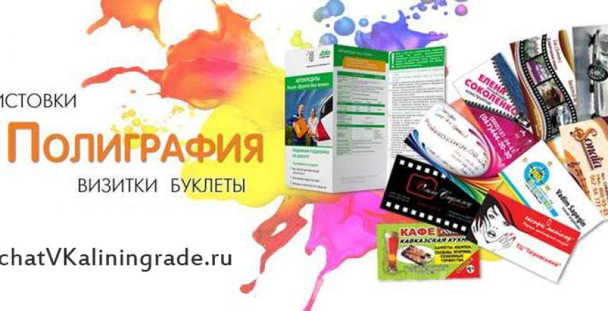 печать в Калининграде